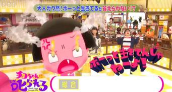 NHK 「チコちゃんに叱られる」