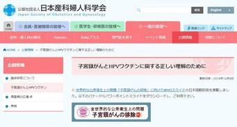 日本産婦人科学会webサイトにリンク