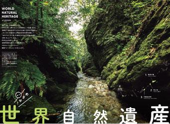 環境省 エコジン 2017.12/2018.1号