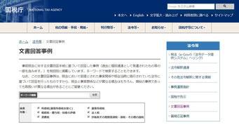 国税庁Webサイト「文書回答事例」にリンク