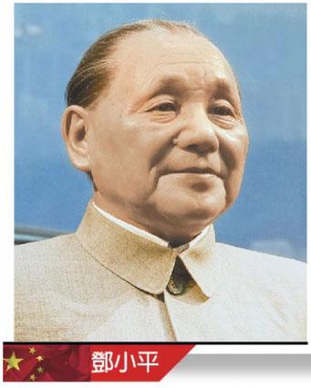 鄧小平(1904年8月22日 - 1997年2月19日)