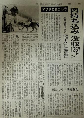 読売新聞の誤報記事(アフリカ豚コレラ1367㌧)