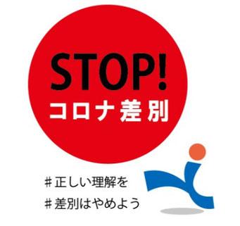 STOP!コロナ差別 ―差別をなくし正しい理解を― キャンペーン