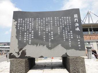 関門海峡(山本譲二)の歌碑