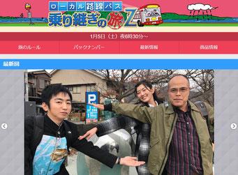 ローカル路線バス乗り継ぎの旅Z(テレビ東京)