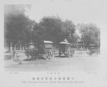 眼鏡橋乗合馬車停車場(国会図書館アーカイブ)