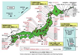 日本の火山と火山監視体制