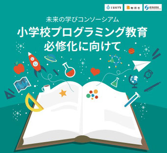 文科省webサイト「教育の情報化の推進」にリンク