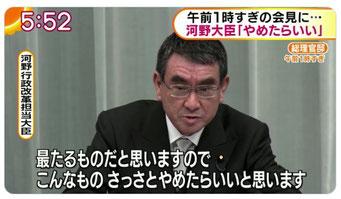 河野太郎行革相の記者会見(2020.9.17未明)