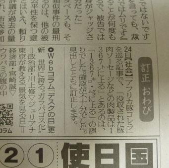 読売新聞の誤報記事のお詫び