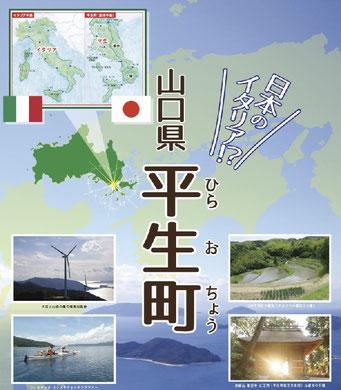 日本のイタリア 平生町
