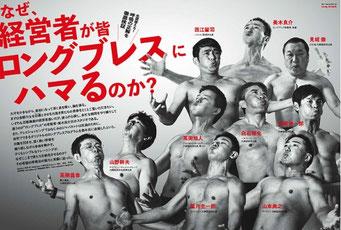ゲーテ9月号は、ハマる経営者続出のロングブレス特集!