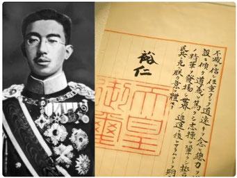 昭和天皇と終戦の詔書