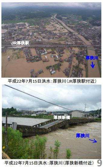 厚狭の洪水