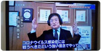 日本の恥:山梨大学学長