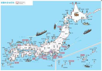 日本の主な灯台
