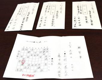 藤井聡太 王位戦での封じ手