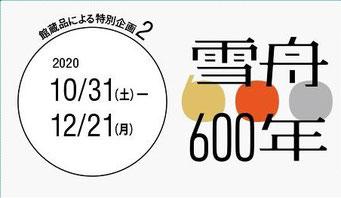 山口県立美術館 2020.10.31~雪舟600年