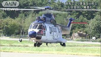 墜落したヘリコプター