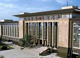 中国最高人民法院