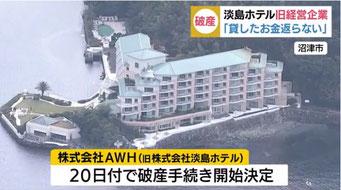 静岡テレビ「貸したお金返らない」