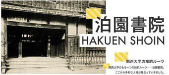 泊園書院(関西大学のwebサイトにリンク)