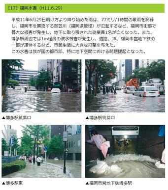 福岡水害(平成11年6月29日)
