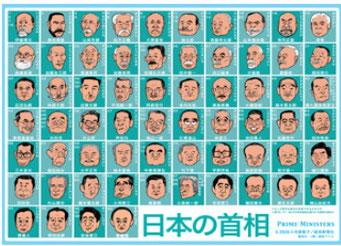 日本の首相