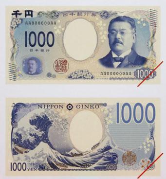 新紙幣(千円札)