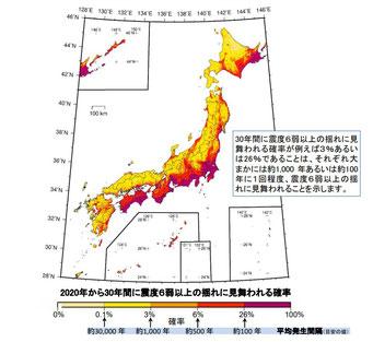 地震動予測地図(地震調査委員会webサイトにリンク)