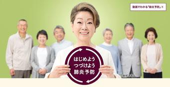 肺炎予防CM(由紀さおりver.)