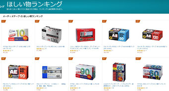 Amazon オーディオカセット
