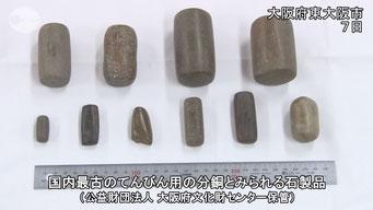 日本最古の分銅