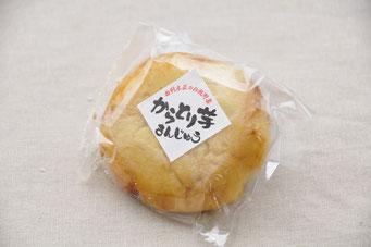 由利本荘市東由利で開発、販売されているからとり芋まんじゅうです。中にはカラトリ芋の餡が入っています。
