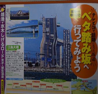 写真は昭文社『まっぷる鳥取大山境港』 2016.12.15発行より