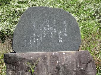 八島湿原にある「あざみの歌」の碑