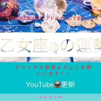 YouTube更新✨乙女座の9月