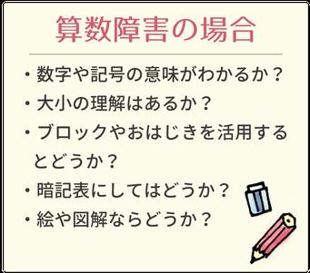 算数障害の場合のチェックシート □数字や記号の意味がわかるか?□大小の理解はあるか?□ブロックやおはじきを活用するとどうか?□暗記表にしてはどうか?□絵や図解ならどうか?