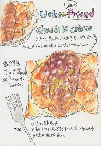 chou à la crème (2018.1.17WED)