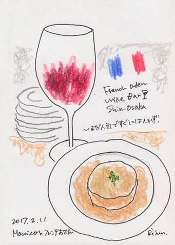 【 赤白(コウハク) 】 -wine bar- (2017.2.11)