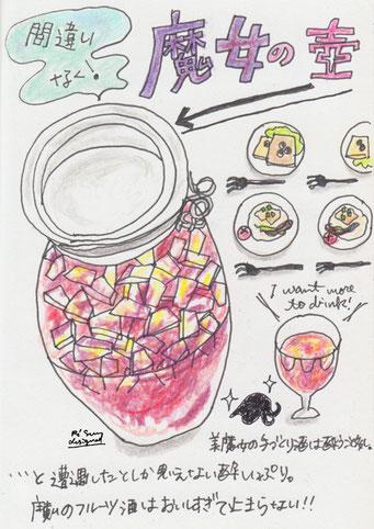 fruit wine (2018.1)