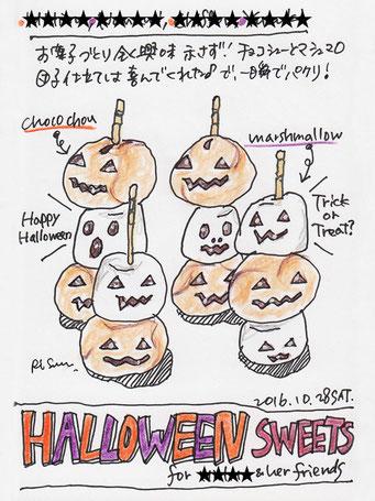 【HALLOWEEN SWEETS】(2016.10.29SAT)