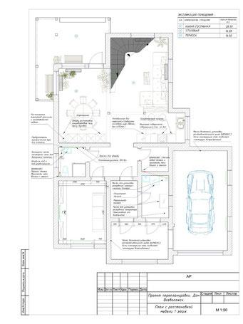 План с расстановкой мебели 1 этаж
