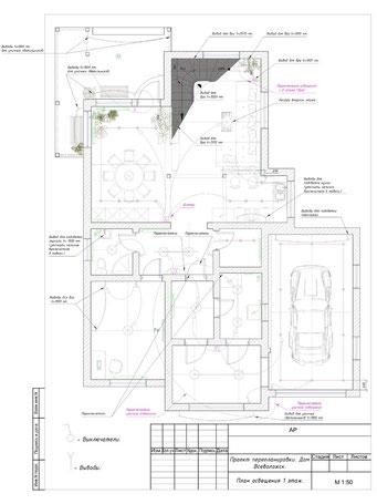 План освещения 1 этаж