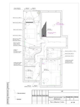 План освещения 2 этаж