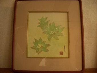『日本画』