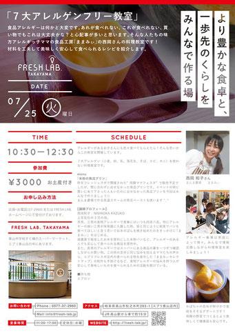 freshlabままみぃ料理教室 米粉の南瓜プリン(乳フリー、小麦フリー、卵フリー)
