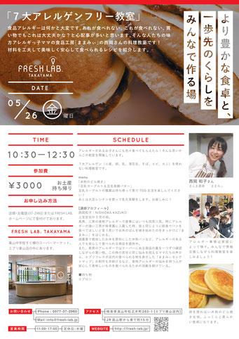 freshlabままみぃ料理教室 米粉のどらやき(乳フリー、小麦フリー、卵フリー)