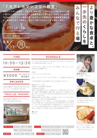 freshlabままみぃ料理教室 米粉のシフォンケーキ(乳フリー、小麦フリー、卵フリー)