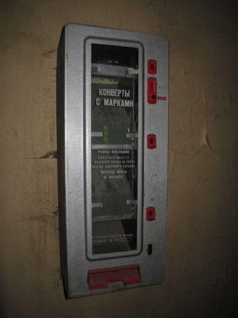 Советский раритет. Автомат для продажи конвертов с марками.